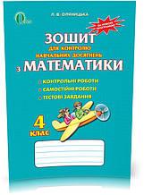 4 КЛАС. Математика, Зошит для контролю навчальних досягнення, (Оляницька Ст. Л.), Освіта
