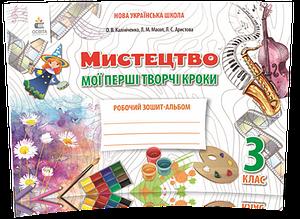 3 КЛАС. Мистецтво, Робочий зошит~альбом. Мої перші творчі кроки (Калініченко О.В.), Освіта