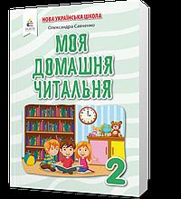 2 КЛАС. Моя домашня читальня. Позакласне читання (Савченко О. Я.), Освіта