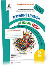 2 КЛАС. Технології та дизайн на основі LEGO (Зінюк І.З.), Освіта