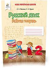 2 КЛАС. Російська мова. Робочий зошит. (Лапшина І. М.), Освіта
