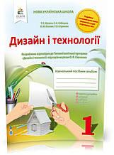1 КЛАС. Дизайн і технології. . Навчальний посібник-альбом (Мачача Т. С.), Освіта