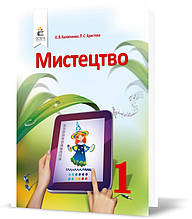 1 КЛАС. Мистецтво, Підручник (Калініченко О. В.), Освіта