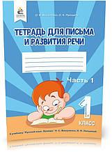 1 КЛАС. Тетрадь по письму и развитию речи. Частина 1 (Вашуленко О. В.), Освіта