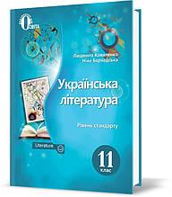 11 КЛАС. Українська література. Підручник. (Коваленко К. Т.), Освіта
