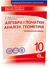 10 КЛАС. Алгебра і Геометрія. Зошит для поточного і тематичного оцінювання (Бевз В. Р.), Освіта