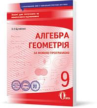 9 КЛАС. Алгебра. Геометрія, Зошит для поточного та тематичного оцінювання (Буковська О.І.), Освіта