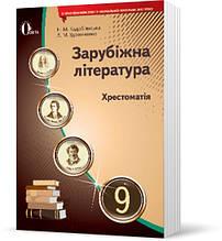9 КЛАС. Зарубіжна література. Хрестоматія, (Кадоб'янська Н.М.), Освіта