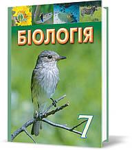 7 КЛАС. Біологія, Підручник (Костіков І. Ю.), Освіта