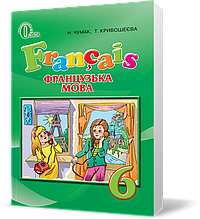 6 КЛАС. Французька мова, Підручник (Чумак Н. П.), Освіта