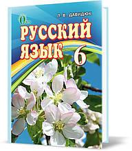 6 КЛАС. Російська мова, Підручник (Давидюк Л. В.), Освіта