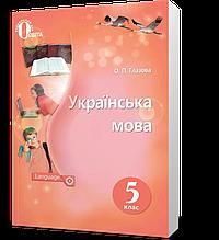 5 КЛАС. Українська мова, Підручник. (Глазова О. П.), Освіта