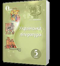 5 КЛАС. Українська література, Підручник. (Коваленко Л. Т.), Освіта