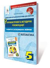 5 КЛАС. Я дослідник. Математика. Розробки уроків та методичні рекомендації (Васильєва Д. В.), Освіта