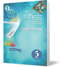5 КЛАС. Математика, Підручник. (Тарасенкова Н. А.), Освіта