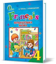 4 КЛАС. Французька мова, Підручник (Чумак Н. П.), Освіта