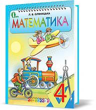4 КЛАС. Математика, Підручник (Оляницька Ст. Л.), Освіта