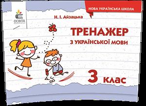 3 КЛАС. Тренажер з української мови, (Айзацька Н.І.), Освіта
