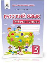 3 КЛАС. Російська мова. Робочий зошит. (Лапшина І. М.), Освіта