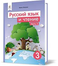 3 КЛАС. Російська мова та читання. Підручник. Частина 2 (Лапшина І. М.), Освіта