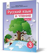 3 КЛАС. Російська мова та читання. Підручник. Частина 1 (Лапшина І. М.), Освіта
