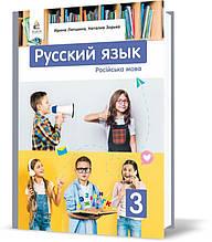 3 КЛАС. Російська мова. Підручник. (Лапшина І. М.), Освіта