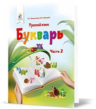 1 КЛАС. Буквар. Російська мова. Частина 2 (Вашуленко М. С.), Освіта