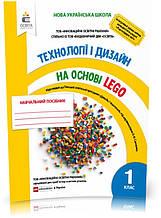 1 КЛАС. Технології та дизайн на основі LEGO. (Зінюк І.З.), Освіта