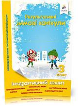 КАНІКУЛИ. Зимові . Інтерактивний зошит. 3 клас. (Безкоровайна О.В.), Освіта