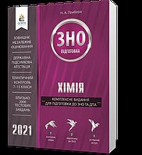 ЗНО 2021. Хімія. Комплексне видання для підготовки до ЗНО та ДПА (Прибора Н.А.), Освіта