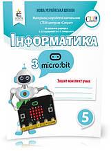 5 клас. S.T.E.M. Інформатика з Micro:bit. Робочий зошит-конспект. (Коршунова О. В.), Освіта