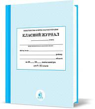 5-11 клас. ШКІЛЬНА ДОКУМЕНТАЦІЯ. Класний журнал, Освіта