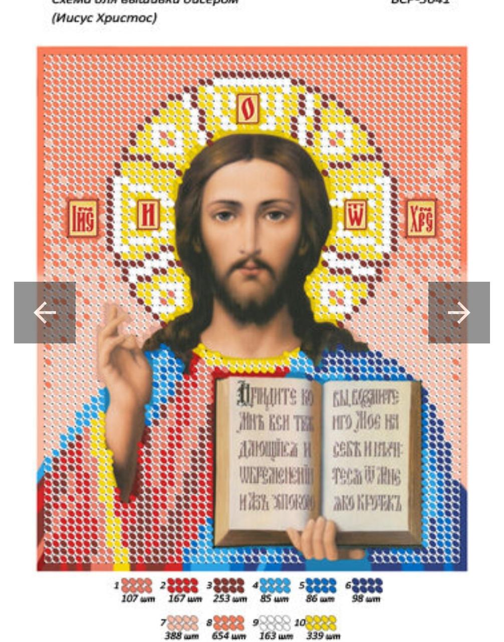 Бср 5041. Схема для вишивки бісером . Ісус Христос