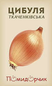 """Насіння цибулі """"Ткаченковский"""""""