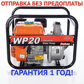 ⭐✅  РАСПРОДАЖА! Мотопомпа для чистой (средней загрязненности) воды Dubao WP20CX (36 м3/час)