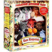 """Кукольный театр. Сказка """"Пан Коцький"""". Кукла-рукавичка. 7 персонажей сказки. Насыщенные цвета. арт. В 164"""