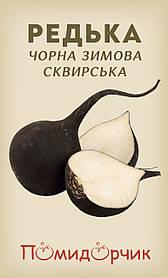 """Семена редьки зимней """"Сквирская"""""""