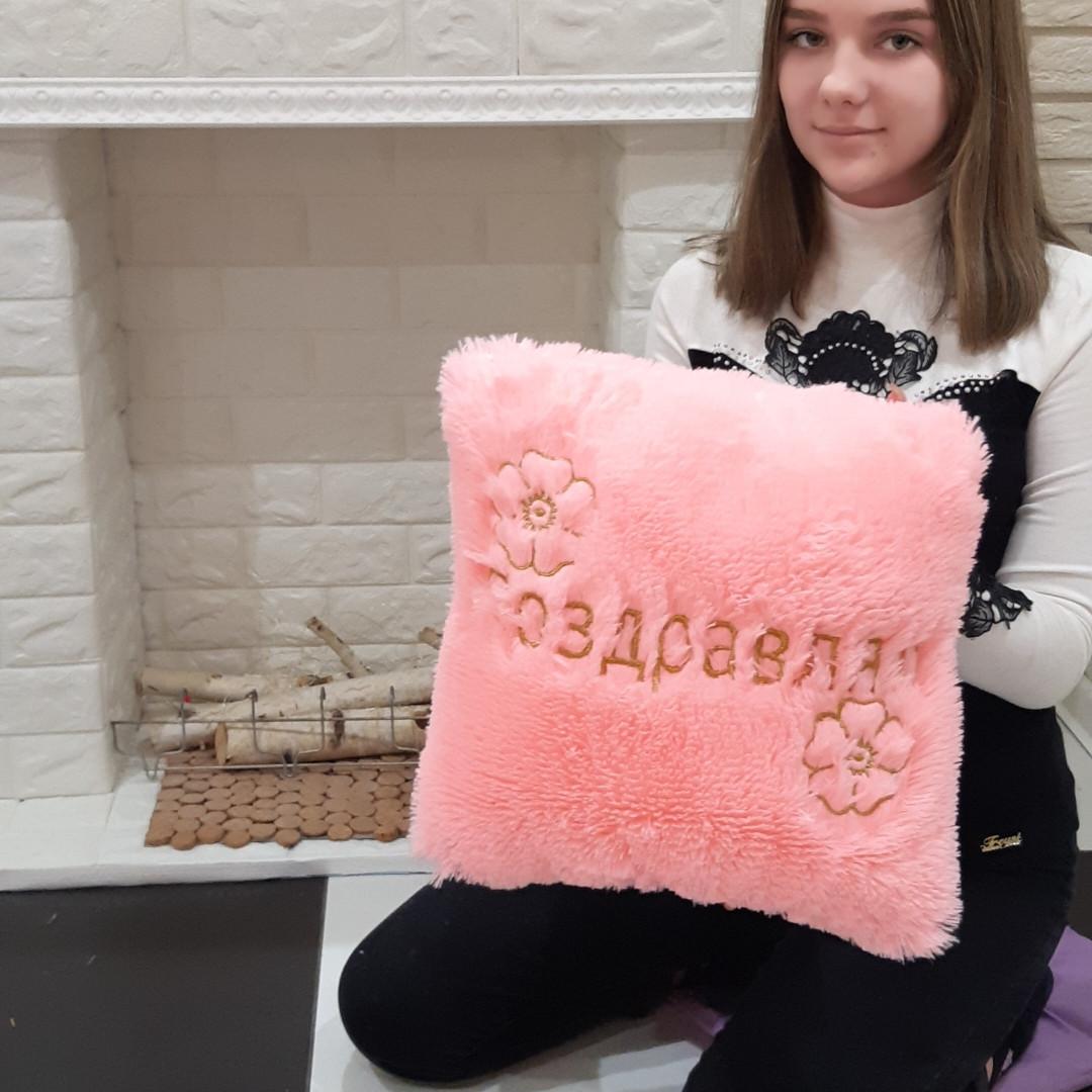 Мягкая меховая декоративная подушка с надписью  поздравляю