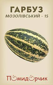 Насіння гарбуза Мозолевская-15