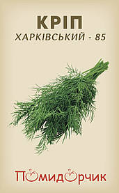 """Семена укропа """"Харьковский-85"""""""