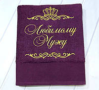 """Подарок на 14 февраля - именное полотенце с вышивкой """"Любимому мужу"""", 70х140, 100% хлопок, Premium сегмента"""