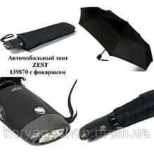 Автомобільний парасолька Zest повний автомат з ліхтариком чорний