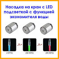 Насадка на кран с LEDподсветкой и сенсором температуры воды экономитель воды Faucet light multi аэратор