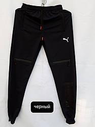 Мужские спортивные штаны Puma реплика Оптом рр. 46 48 50 52 54