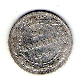 РСФСР 20 копеек 1923 год серебро №189