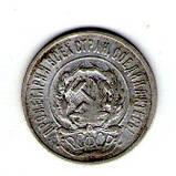 РСФСР 20 копеек 1923 год серебро №189, фото 2