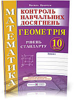 10 клас   Зошит для контролю навчальних досягнень з математики. Геометрія. Рівень стандарту. Самостійні та