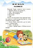 10 ис-то-рий по сло-гам с дневником : Прятки на отлично (у) 271019, фото 2