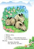 10 ис-то-рий по сло-гам с дневником : Прятки на отлично (у) 271019, фото 3