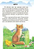 10 ис-то-рий по сло-гам с дневником : Прятки на отлично (у) 271019, фото 5
